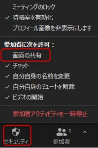 Zoomで参加者に画面共有を許可する設定